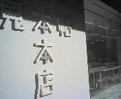 image/nono-note-2006-01-23T14:43:19-1.jpg